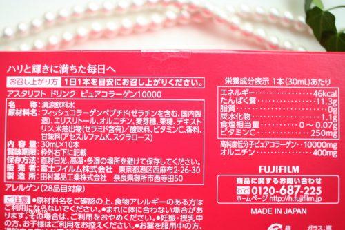 富士フイルムアスタリフトコラーゲンドリンクの全成分