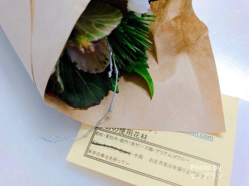 ブルーミーライフ500円の体験プラン3回目はお正月仕様