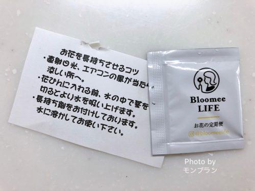 ブルーミーライフのお花の延命剤