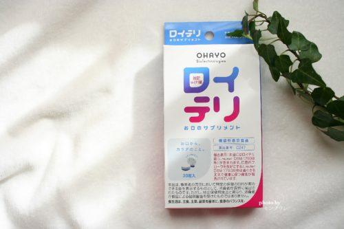 オハヨーのロイテリ菌ロイテリお口のサプリメントを最安値で買う方法