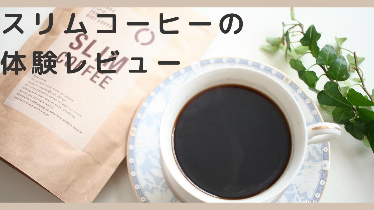 スリムコーヒーを飲んでみた 効果やお味を体験レビュー!