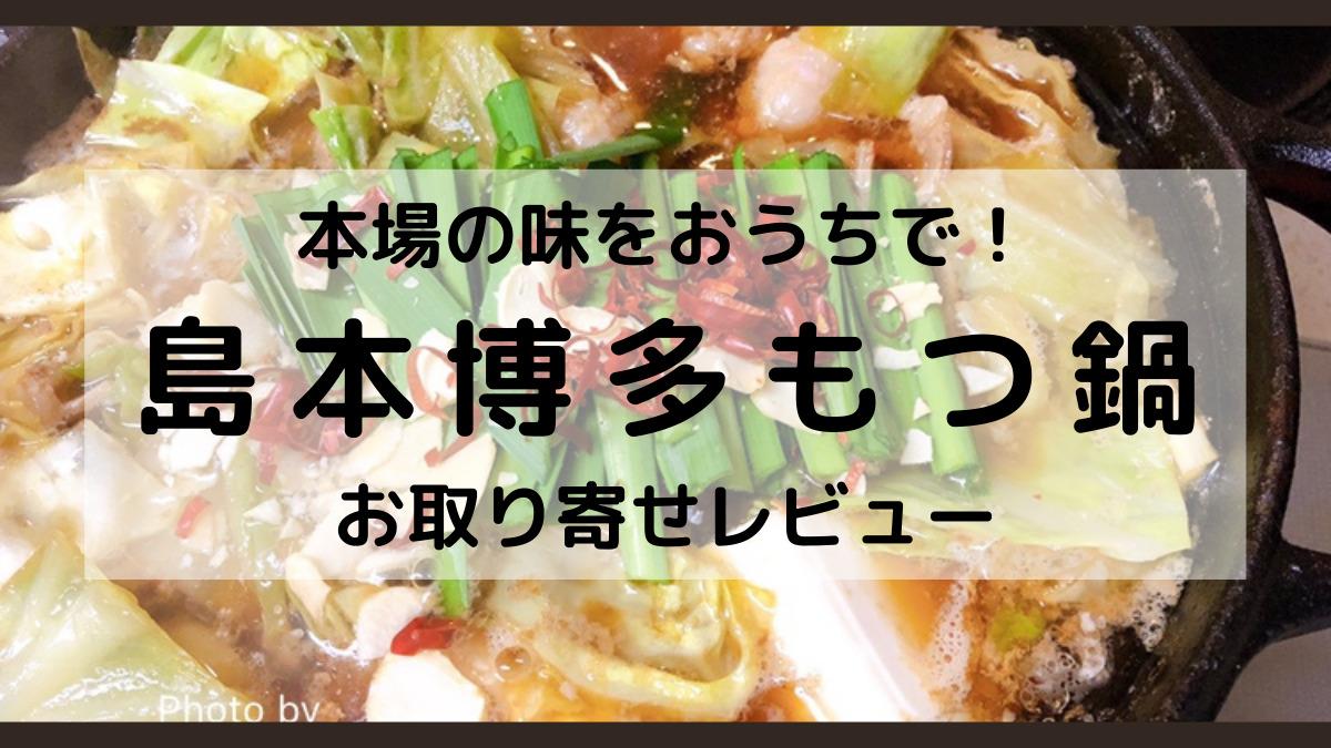 絶対おいしい島本博多もつ鍋をお取り寄せした口コミレビュー