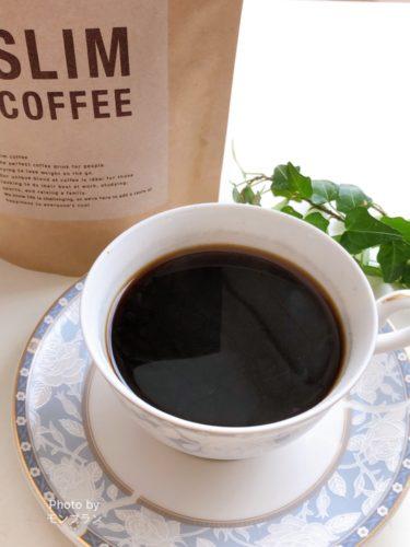 炭入りコーヒースリムコーヒーの味レビュー