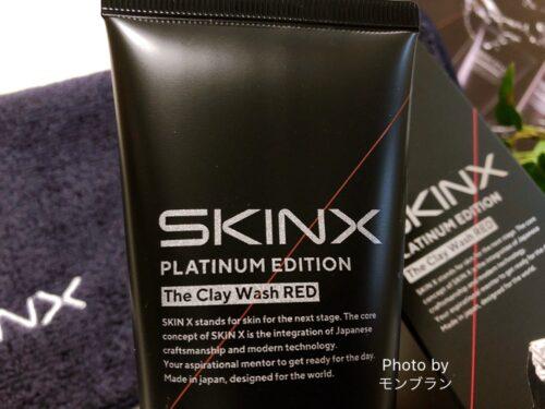 SKINXの洗顔料の口コミレビュー