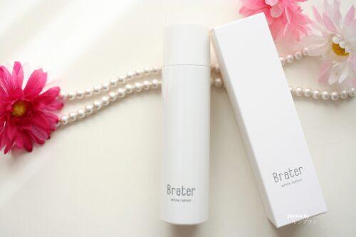 ブレイター薬用美白化粧水で冬の間に美白ケア