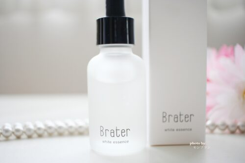 ブレイター薬用美白美容液を最安値で買う方法