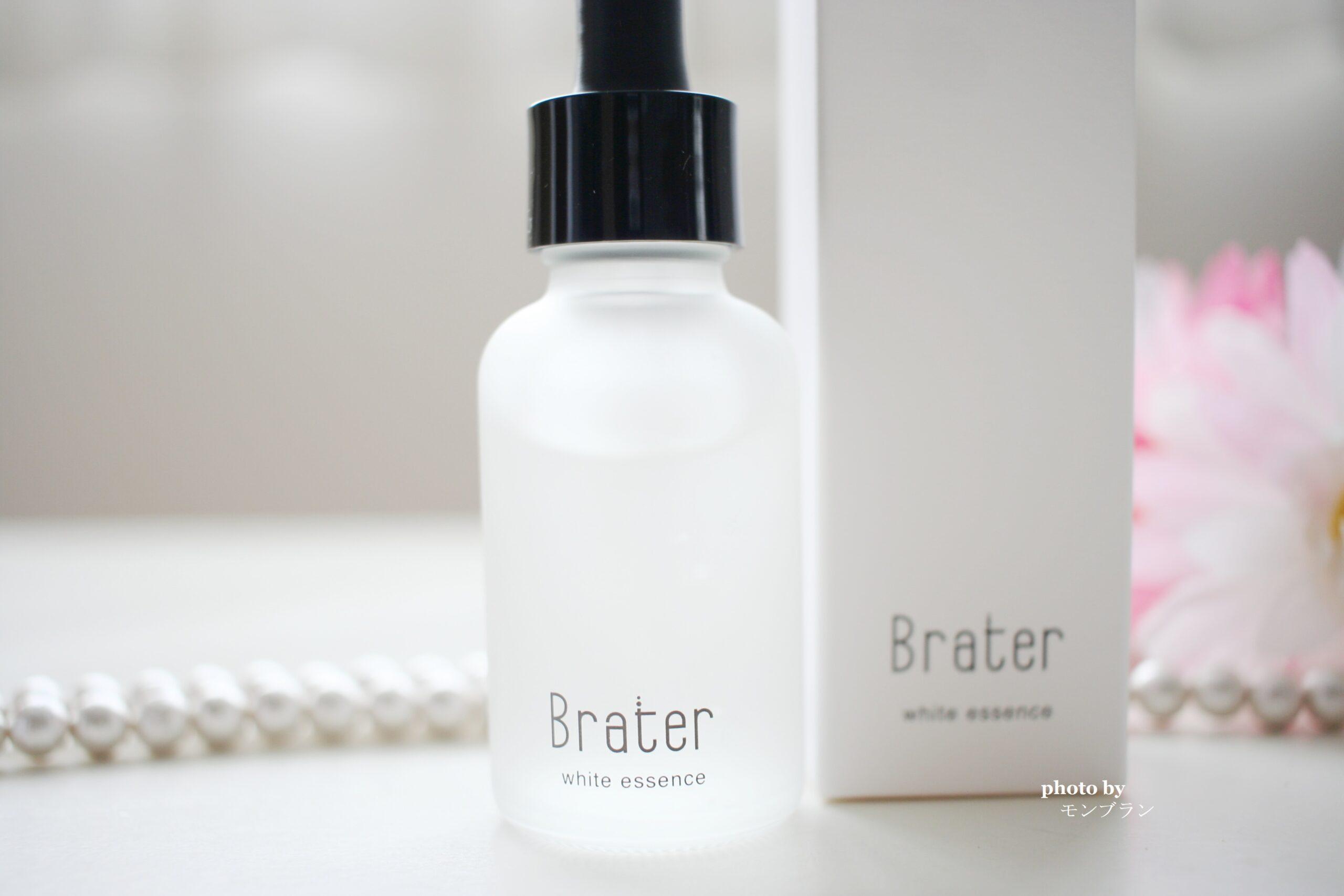 ブレイター薬用美白美容液の口コミレビュー