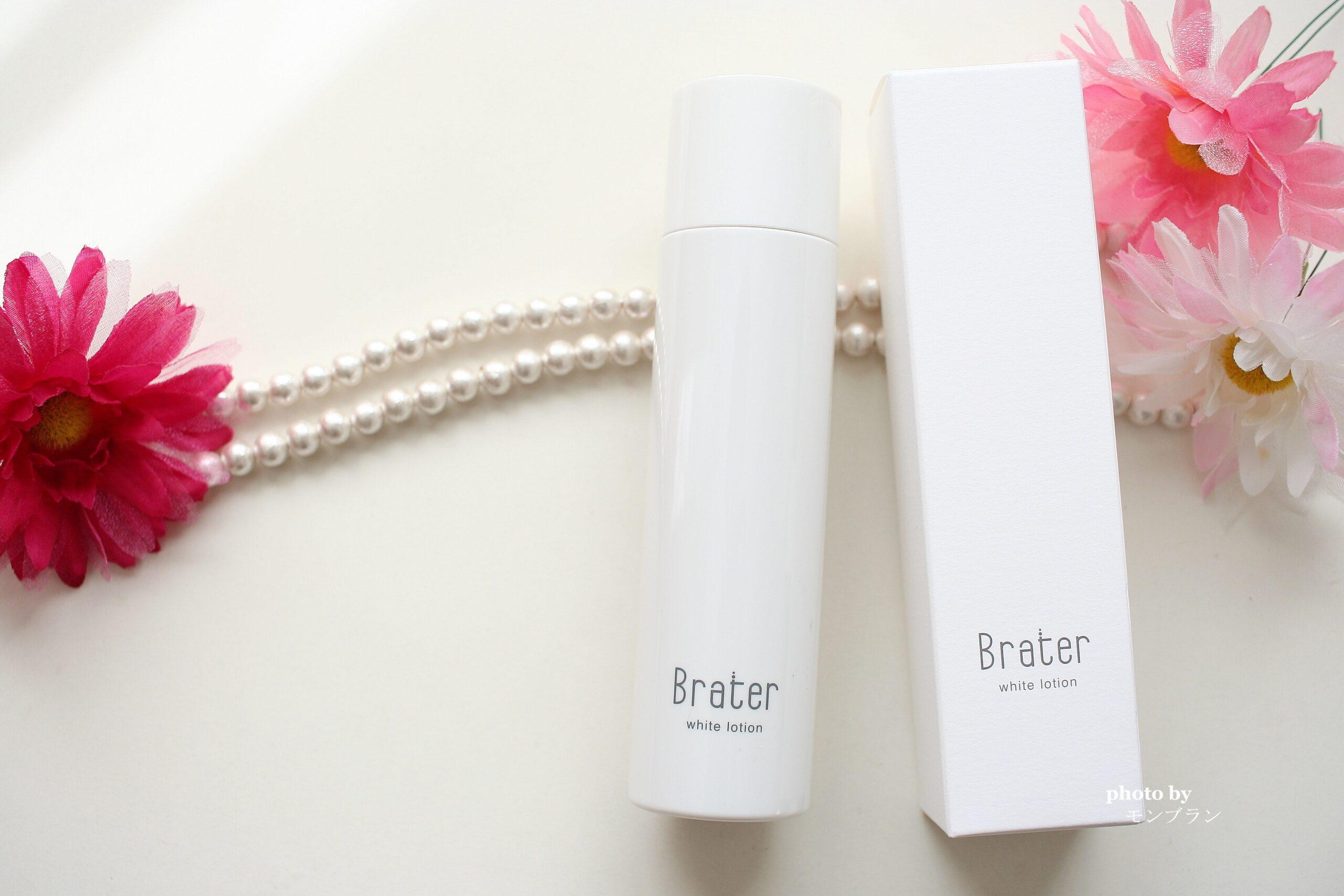 ブレイター薬用美白化粧水の効果を口コミ