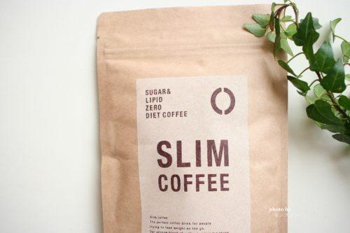 炭コーヒースリムコーヒーの体験口コミレビュー