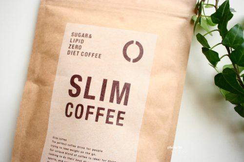 スリムコーヒーを半額で買う方法