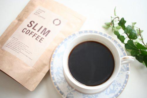 スリムコーヒーはチャコール(炭)入りダイエットコーヒー
