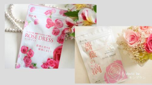 ローズドレスと薔薇の滴の違いを比較してみた