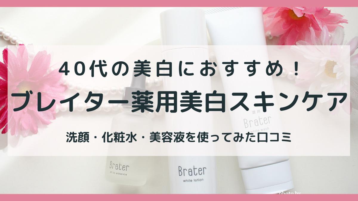 美白も保湿もできるブレイターシリーズの口コミ