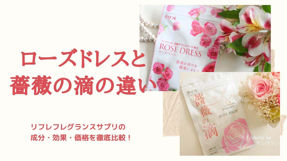 ローズドレスと薔薇の滴の違い比較