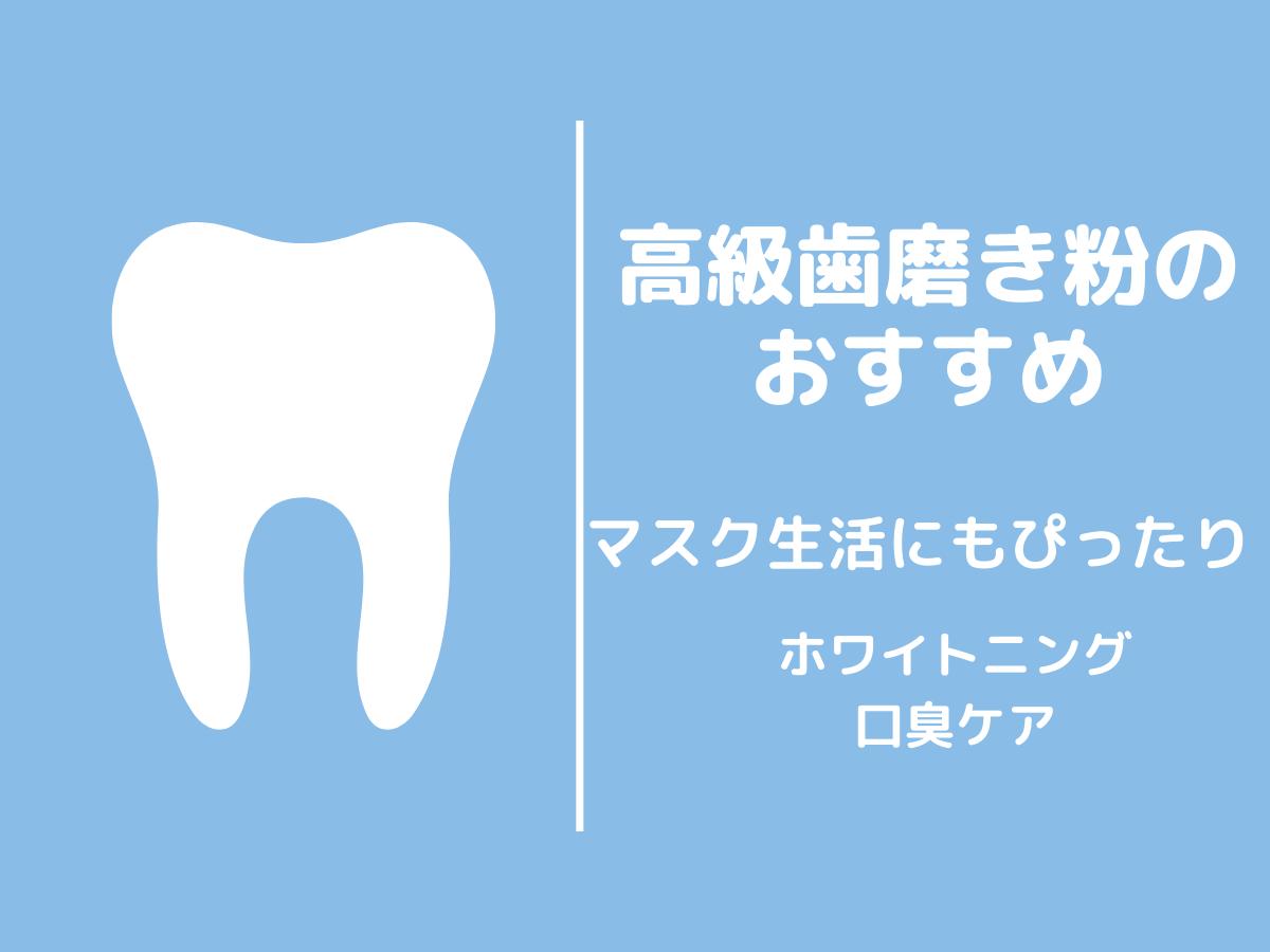 ホワイトニング、口臭ケアにおすすめな高級歯磨き粉