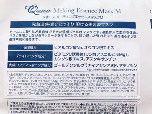 メルティングエッセンスマスクの全成分