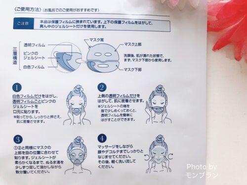 クオニスの溶けるパックメルティングエッセンスマスクの使い方