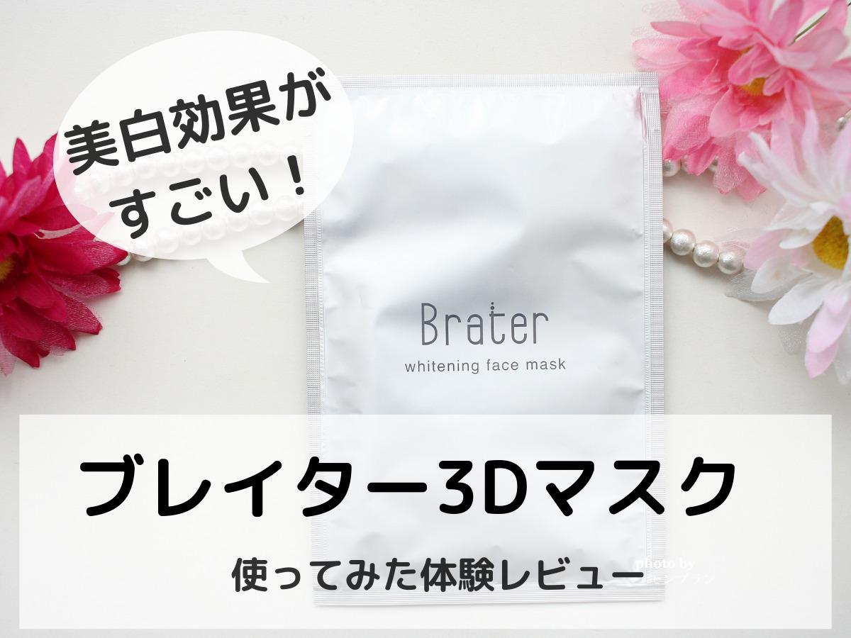 美白効果がすごい! ブレイター薬用美白美容液3Dマスクの口コミレビュー