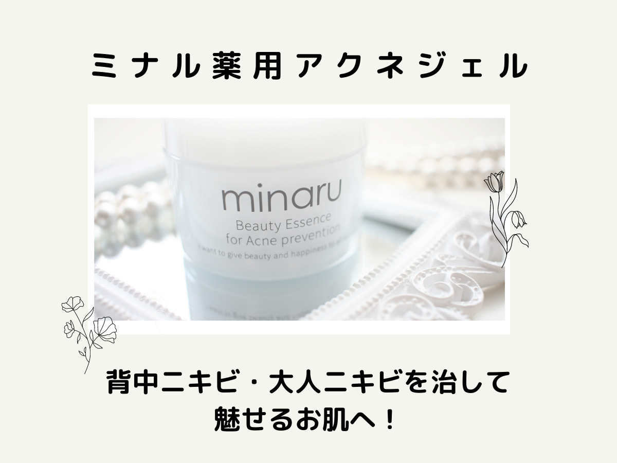 大人ニキビにおすすめなminaru(ミナル)薬用アクネジェルを実際に使ってみた口コミレビュー