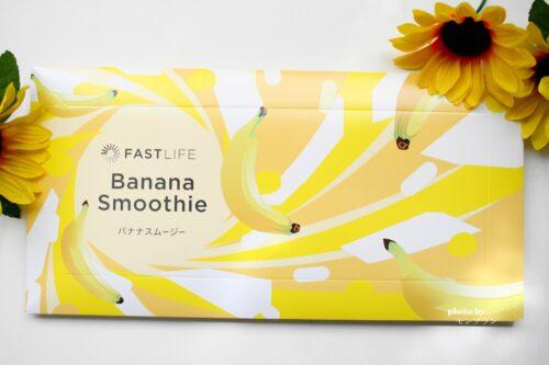 ファストライフのバナナスムージー3つの特徴