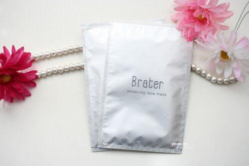 ブレイター薬用美白3Dシートマスクの口コミレビュー