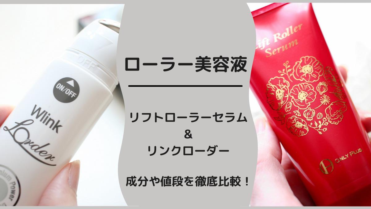 ローラー美容液のおすすめはどっち?リフトローラーセラムEX と リンクローダーの比較