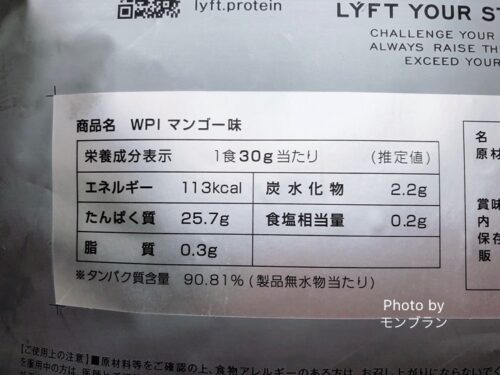 LYFT(リフト)プロテインは高たんぱく含有量