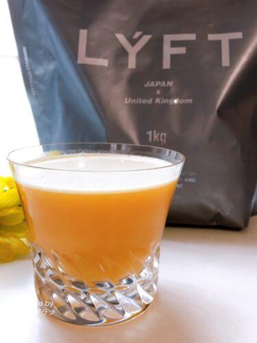 LYFT(リフト)プロテインのおいしい飲み方