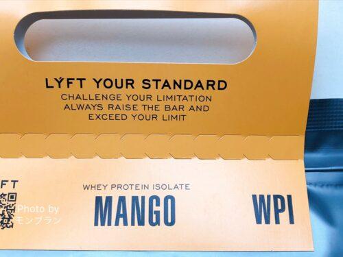 LYFT(リフト)プロテインマンゴー味のレビュー