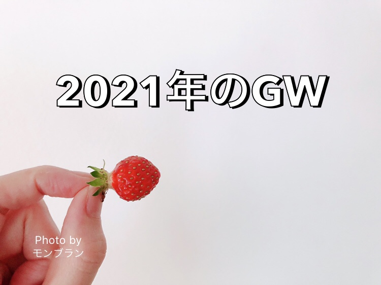 2021年わが家流GWの楽しみ方