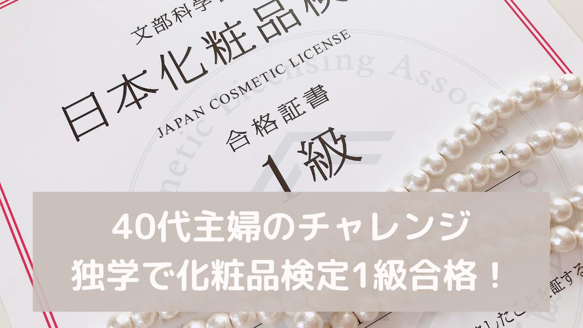 日本化粧品検定1級に40代主婦がいきなり合格した勉強方法や対策