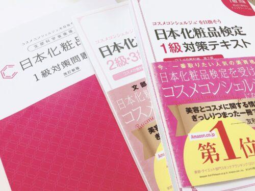 日本化粧品検定1級にいきなり合格した40代主婦の勉強方法