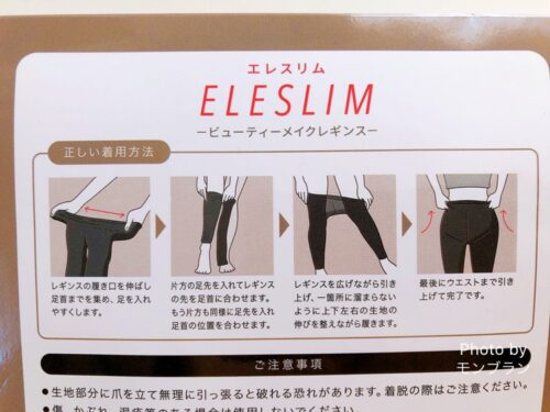 着圧レギンスエレスリムの効果的な履き方