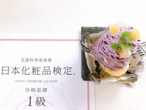 40代が日本化粧品検定1級にいきなり合格した勉強方法