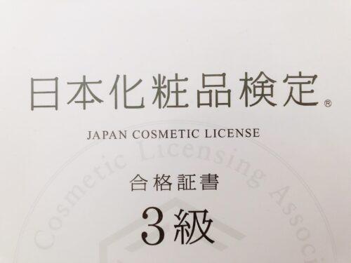 無料で何度も受けられる日本化粧品検定3級