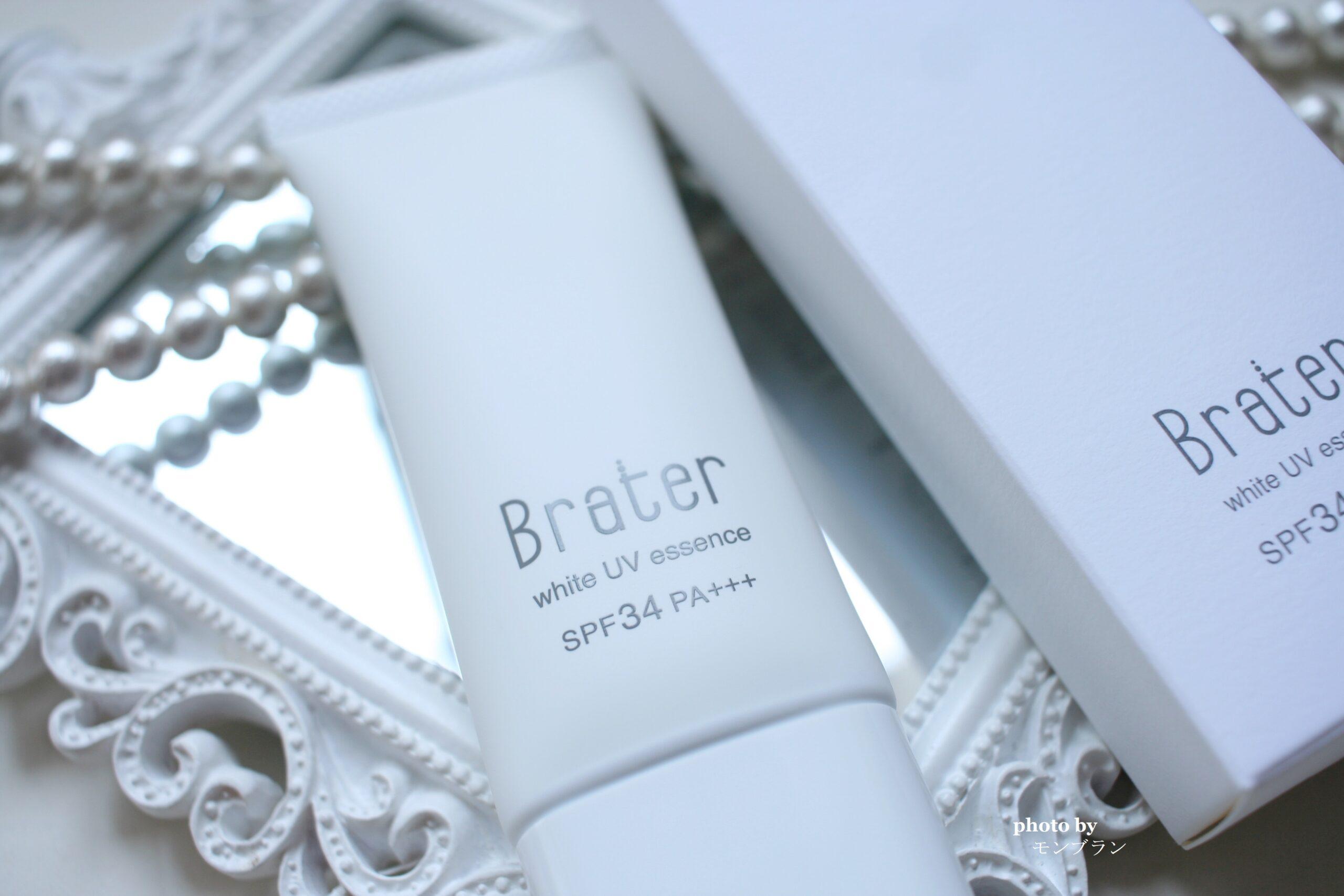 美白効果もある日焼け止め『ブレイター薬用UV美容液』を使ってみた口コミレビュー