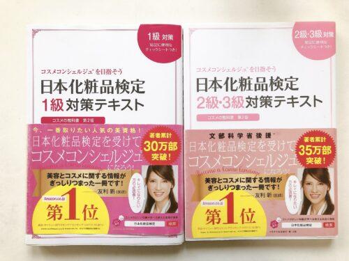 日本化粧品検定いきなり1級合格の勉強方法