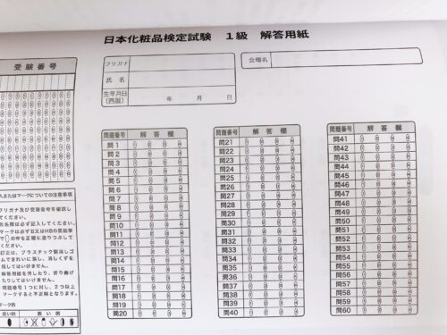 日本化粧品検定1級本番と同じ模試