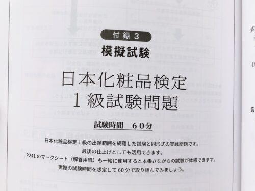 日本化粧品検定1級の模試