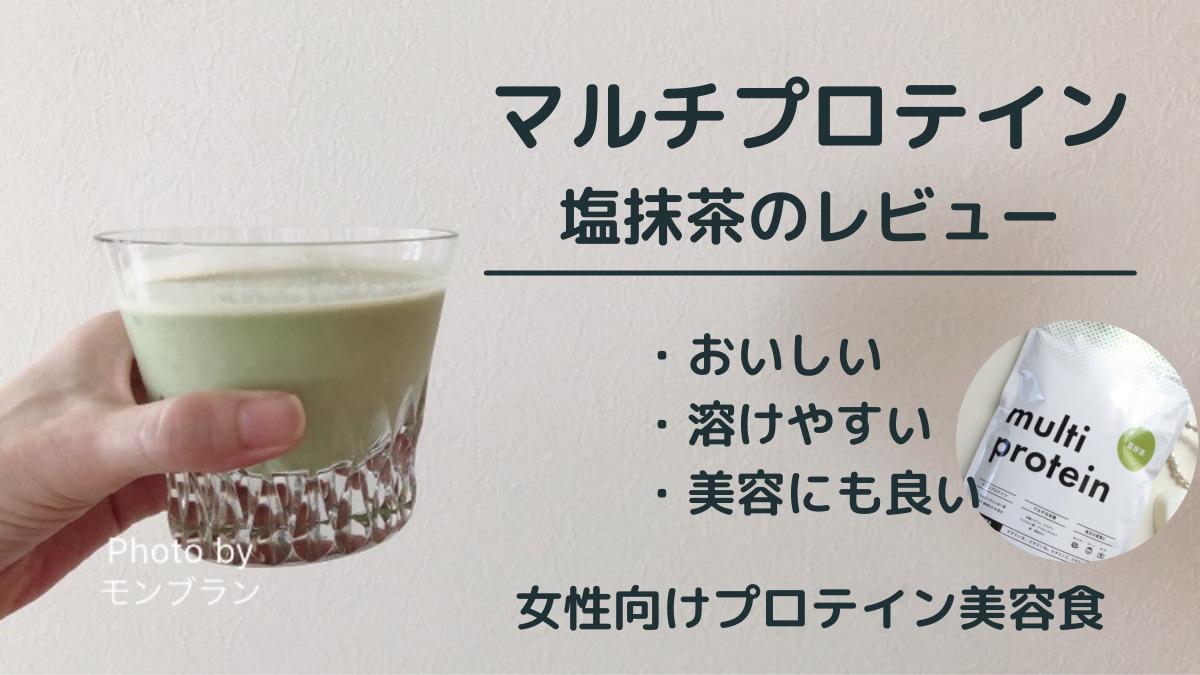 マルチプロテイン塩抹茶/大人女性におすすめな美容食の口コミレビュー
