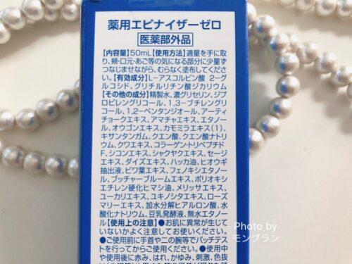 エピナイザーゼロの商品情報
