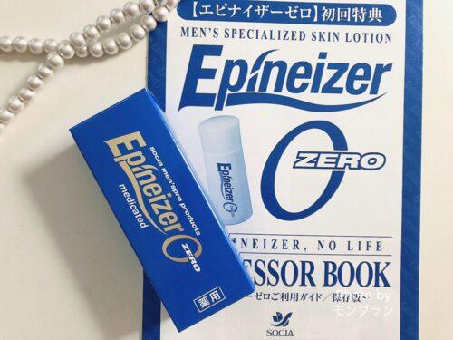 エピナイザーゼロを最安値で買う方法