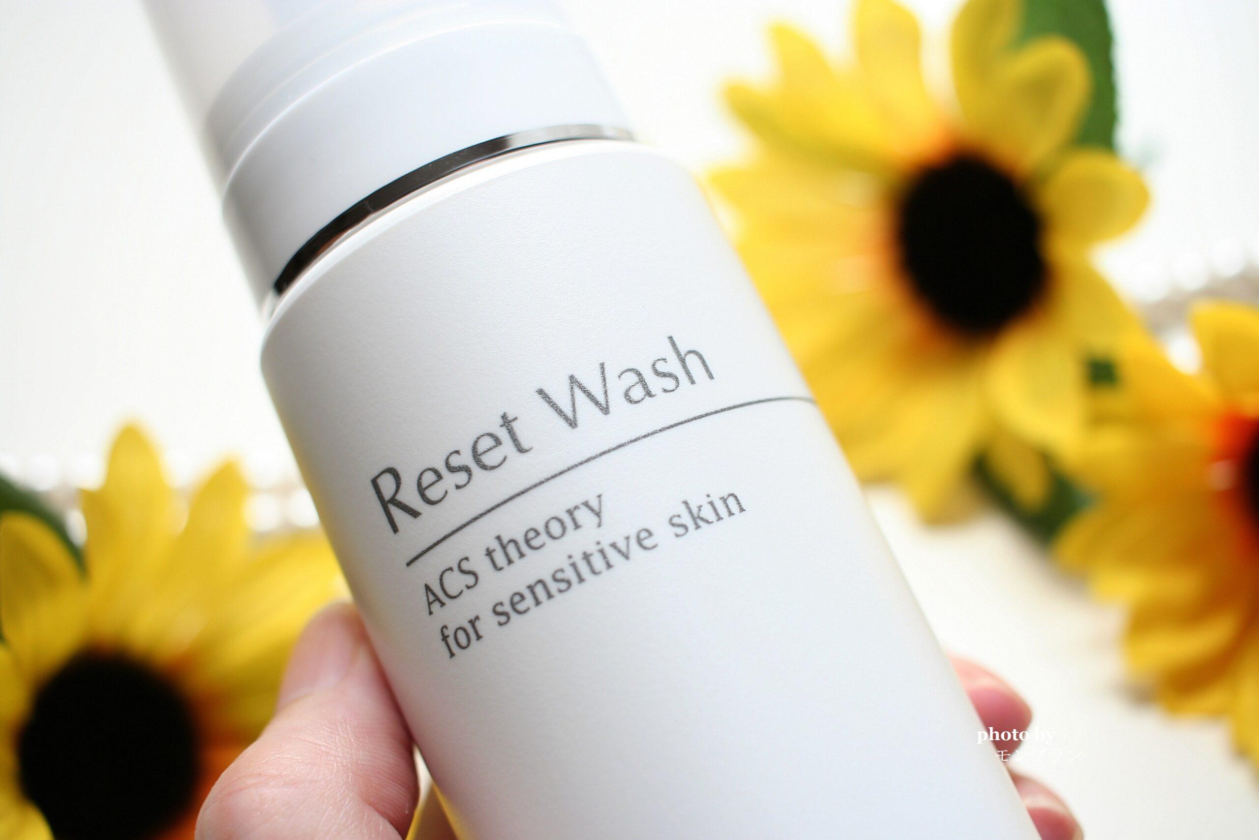 アクセリーヌリセットウォッシュの口コミ・毎日使える泡洗顔料の使い方や効果とは