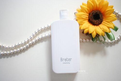 Brater(ブレイター)Wクレンジングリキッドを最安値で買う方法