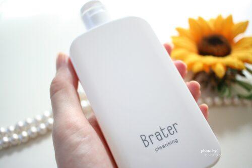 Brater(ブレイター)Wクレンジングリキッドの効果を口コミ