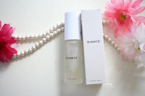 RINNTO+リントプラスブースターセラムを最安値で買う方法