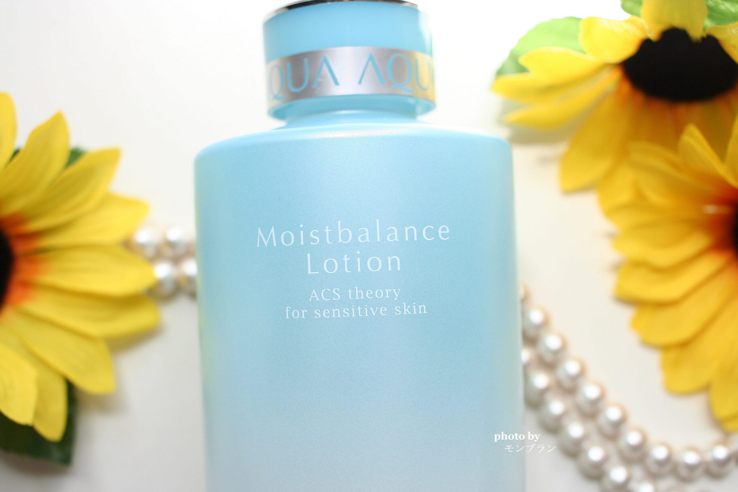 アクセーヌの化粧水モイストバランスローションを40代が使ってみた口コミ