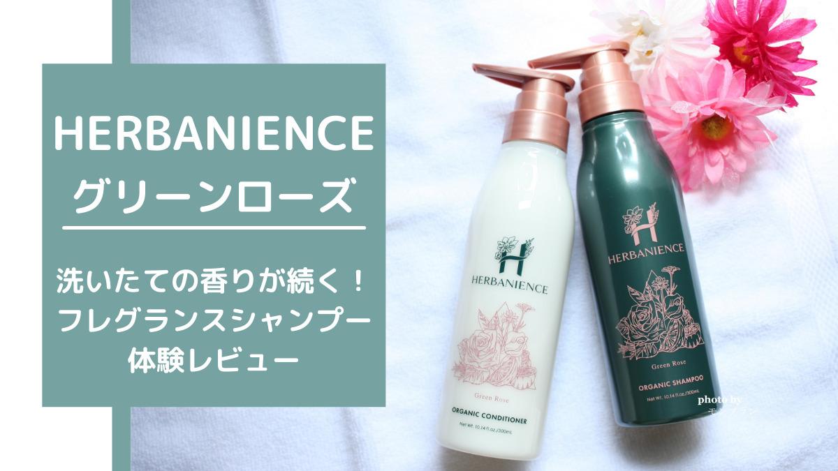 HERBANIENCEハーバニエンスグリーンローズ・いい香りのフレグランスシャンプーの口コミ