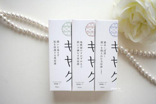 キヤクバイオケミカル美容液を最安値で買う方法