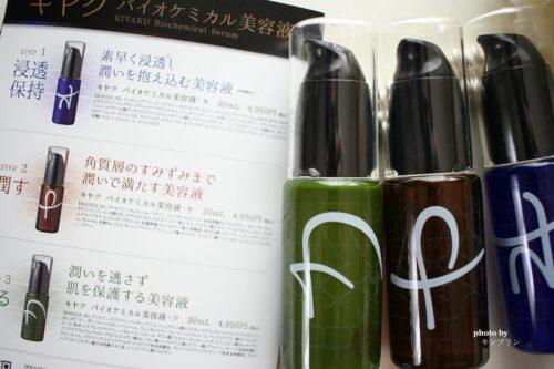 キヤクバイオケミカル美容液のデメリット